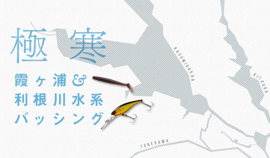 極寒の霞ヶ浦/利根川水系バッシング!!【2/12釣行】
