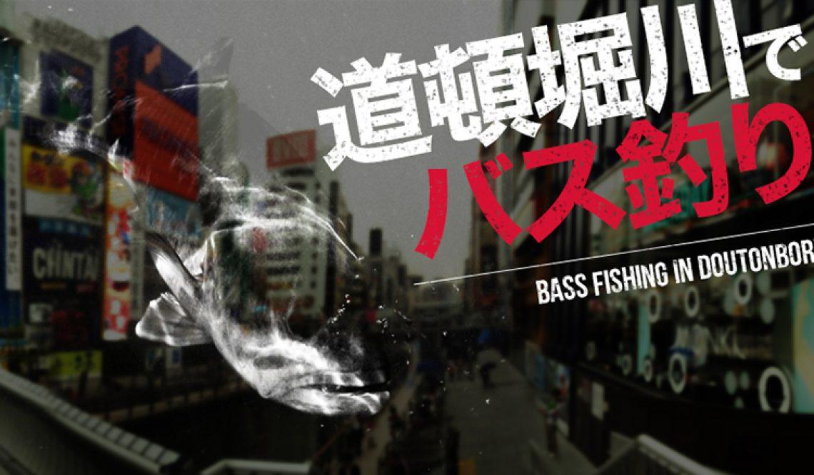 大阪・道頓堀川でバス釣りしたった