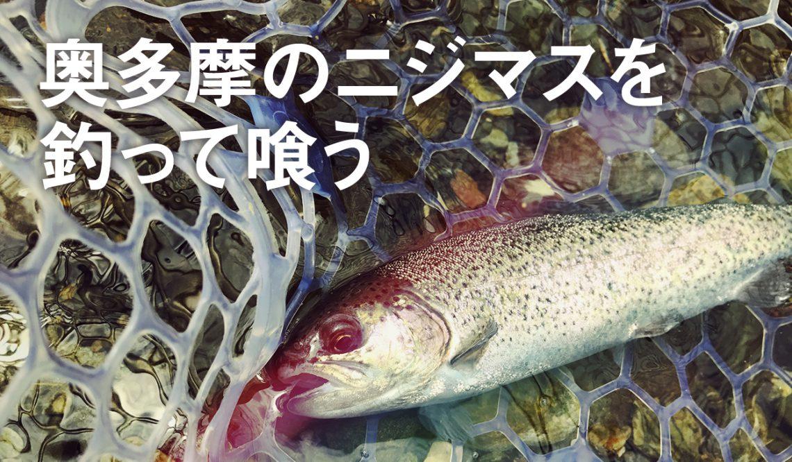 奥多摩のニジマスを釣って喰う【氷川国際マス釣り場】