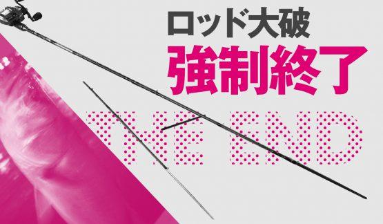 オレのシーバスバチ抜けシーズン強制終了のお知らせ【5/15 隅田川】