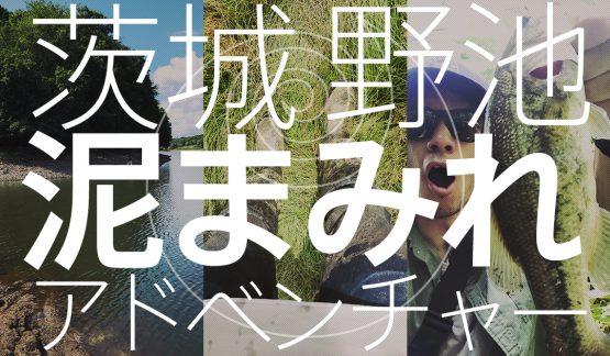 茨城野池泥まみれアドベンチャー【8/13】