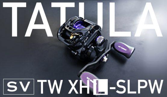黒い!紫!「タトゥーラSV TW XHL-SLPW」を買ったった