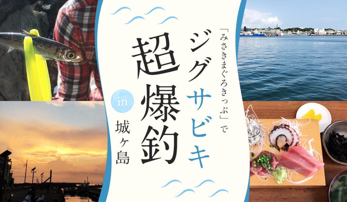 「みさきまぐろきっぷ」でジグサビキ超爆釣 in 城ヶ島【8/30】