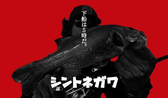 新利根川レンタルボート初挑戦【9/24】