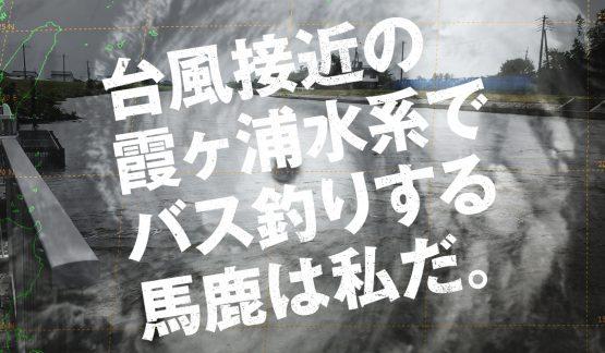 台風接近の霞ヶ浦水系でバス釣りする馬鹿は私だ。【10/22】