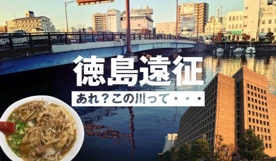 【シーバスパラダイス?!】徳島遠征。あれ?この川って・・・