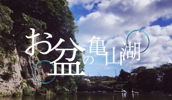 お盆のカメヤマ撃沈日記2018【亀山ダム】