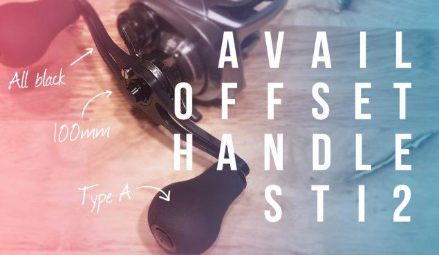Avail/アベイル「オフセットハンドルSTi2」バンタムMGLに付けてみた