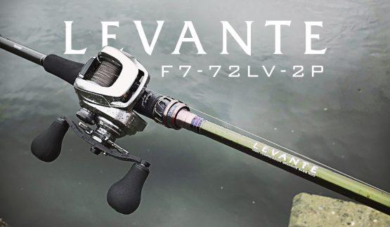 メガバス・レヴァンテ【F7-72LV 2P】でモンスターでも釣ってみるか