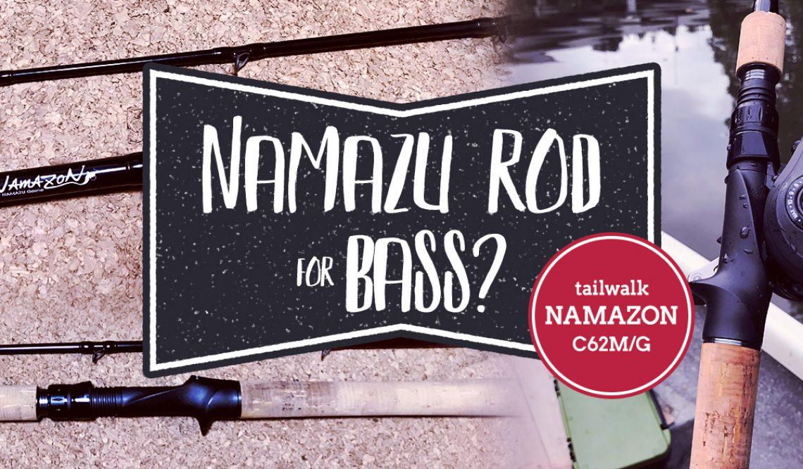 ナマズロッドでバス釣りってあり?大あり!【テイルウォーク ナマゾンC62M/G】