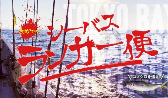 初めての東京湾シーバスランカー便!
