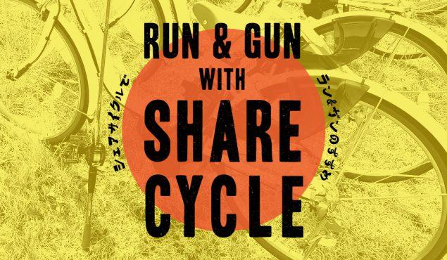 シェアサイクルでラン&ガンのすすめ!【自転車釣行】