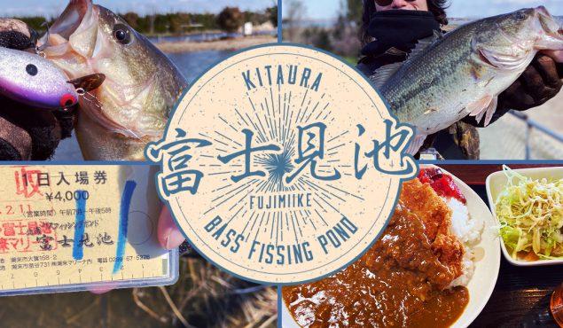 【富士見池】バスの管釣りって楽しいの?→クッソ楽しい!!【管理釣り場】