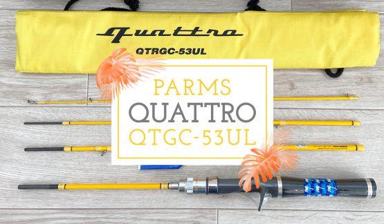 【パームスクワトロ】真っ黄色のベイトパックロッドを買ってみた【QTRGC-53UL】