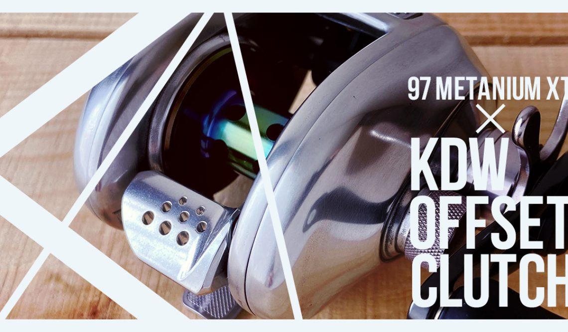 97メタニウムXTにKDW01カルコン用オフセットクラッチ装着