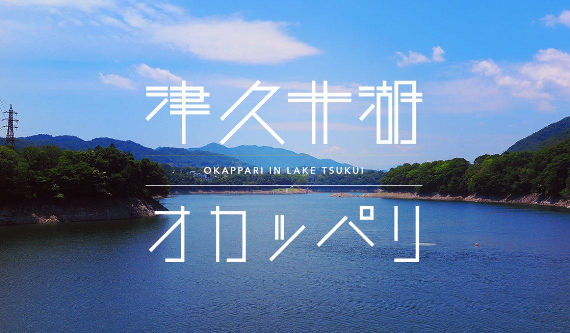 津久井湖おかっぱり結構楽しい